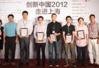 创新中国2012走进上海五强
